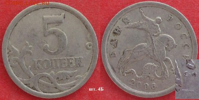 РФ. 5 копеек СП (7 разных монет) - 2006сп 5 к. 4.Б.JPG