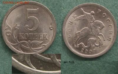 РФ. 5 копеек СП (7 разных монет) - 2007сп 5 к. 5.22.JPG