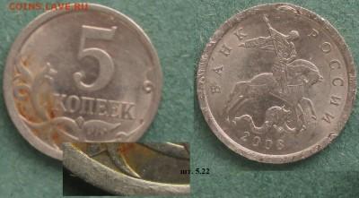 РФ. 5 копеек СП (7 разных монет) - 2008сп 5 к. 5.22.JPG