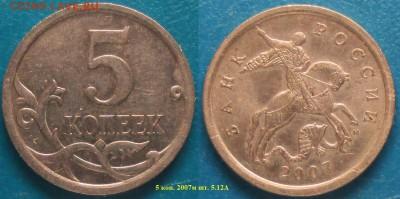 РФ 5 копеек Нечастые (3 монеты) - РФ 5 к. 2007м 5.12А.JPG