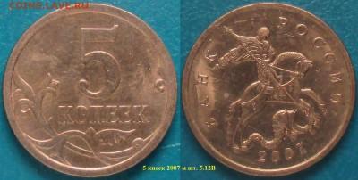 РФ 5 копеек Нечастые (3 монеты) - РФ 5 к. 2007м 5.12В.JPG