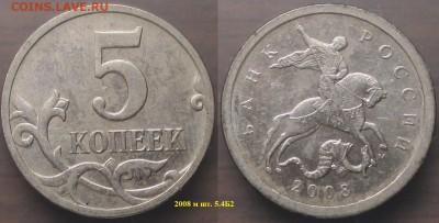 РФ 5 копеек Нечастые (3 монеты) - РФ 5 к. 2008 м 5.4Б2.JPG