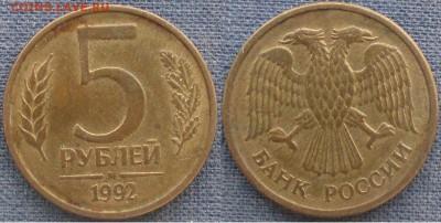 РФ 5 рублей 1992 м. - Банк России. 1992М 5 р..JPG