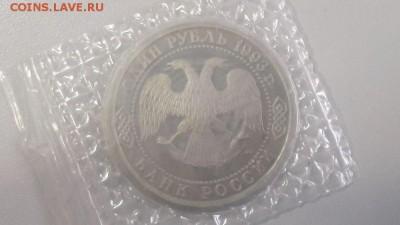 1р 1993г Вернадский пруф запайка, до 16.05 - О Вернадский-2