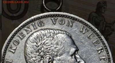 5 марок Германия 1908 Вюртемберг с подвеса 16.05.19 в 22-00 - 1-1