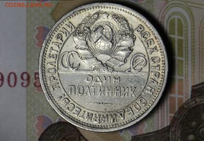 Полтинник 1927г. до 16-05-19  в 22-00 мск - 2