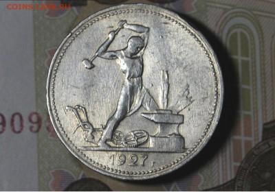 Полтинник 1927г. до 16-05-19  в 22-00 мск - 1