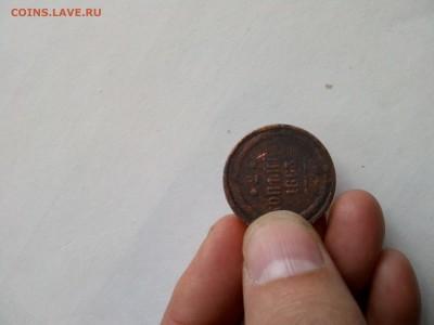 Кто и для чего делали насечки на монетах? - IMG_20181126_132329