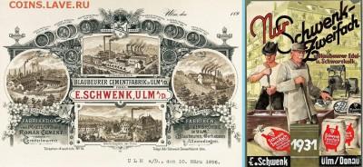Частные выпуски нотгельдов Германии. Обзорная тема. - Реклама тех лет