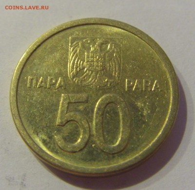 50 пара 2000 Югославия №2 18.05.2019 22:00 МСК - CIMG0802.JPG