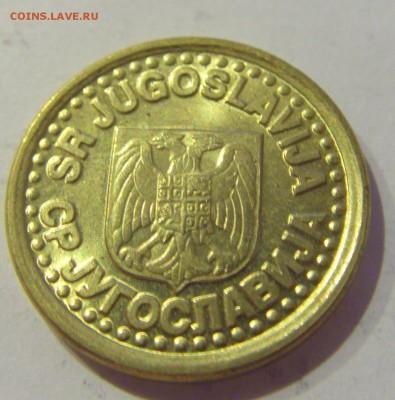 10 пара 1997 Югославия №1 18.05.2019 22:00 МСК - CIMG0832.JPG