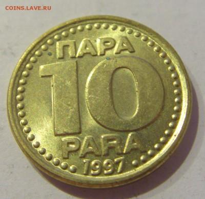 10 пара 1997 Югославия №1 18.05.2019 22:00 МСК - CIMG0830.JPG