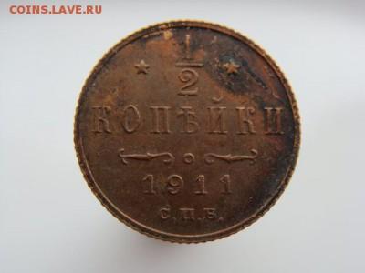 2 копейки 1911 год (СПБ) до 14.05 - 2613.JPG