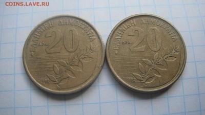 20 драхм 1992г. 2-монеты - DSCF0269.JPG