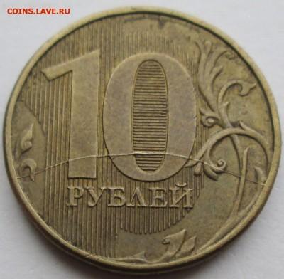 10руб 2012г - полные расколы реверса-2 штуки 14.05. 22-00мск - IMG_1225.JPG