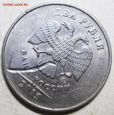 "2 рубля 2015 ммд - Брак  ""червяк""         14.05. 22-00мск - 022.JPG"