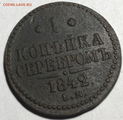 1 копейка серебром 1842 года ЕМ - IMG_0676