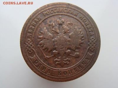 1 копейка 1901 год (СПБ) до 14.05 - 4833-5+.JPG