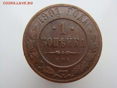 1 копейка 1901 год (СПБ) до 14.05 - 4833-5.JPG