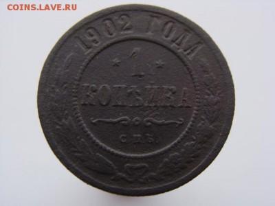 1 копейка 1902 год (СПБ). РЕЖЕ до 14.05 - 4844.JPG