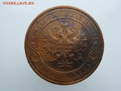 1 копейка 1911 год (СПБ) до 14.05 - 4931+.JPG