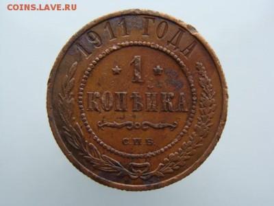 1 копейка 1911 год (СПБ) до 14.05 - 4931.JPG
