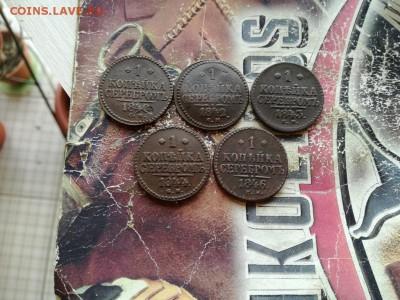 копейки серебромъ 1840,1842,1843,1844,1846 СМ до 15.05.19 - 5сер - копия