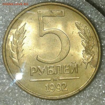 1-5-10-20-50 руб 1992-1993гг  170 штук, до 14.05.19 - 20190512_010959-1