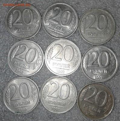 1-5-10-20-50 руб 1992-1993гг  170 штук, до 14.05.19 - 20190512_020503-1