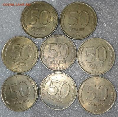 1-5-10-20-50 руб 1992-1993гг  170 штук, до 14.05.19 - 20190512_020326-1
