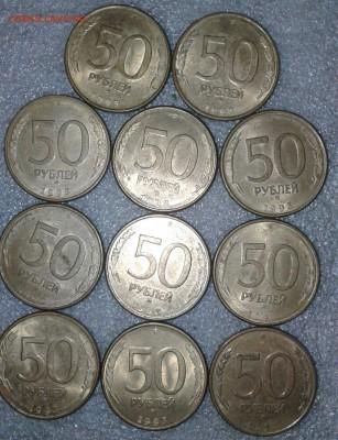1-5-10-20-50 руб 1992-1993гг  170 штук, до 14.05.19 - 20190512_020227-1