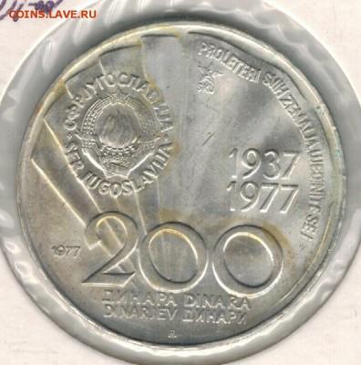 Ag Югославия 200 динаров 1977 Юбилей до 18.05 в 22ч (Е587) - 5-юг200а