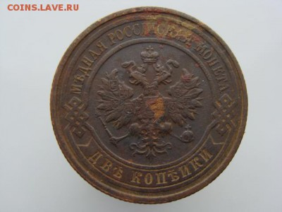 2 копейки 1915 год до 14.05 - 7572+.JPG