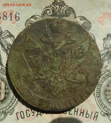 5 копеек 1793 г. АМ до 16.05 в 22.00. - DSCN3521.JPG