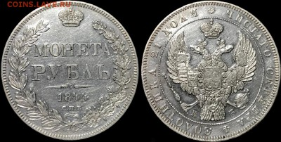 1 рубль 1844 года.КБ  18.05.19 до 22:00 - f32ufQBflLE