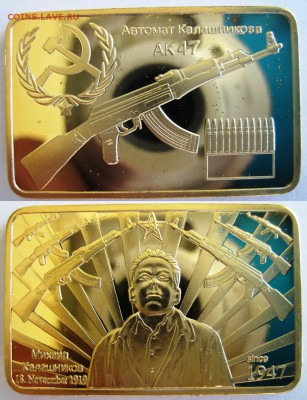 Изображение автомата Калашникова на бонах, монетах, жетонах - Автомат Калашникоsa.JPG