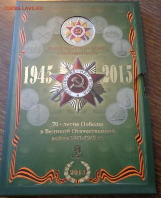 70 лет Победы буклет официальный зеленый до 19.05, 22.00 - Набор 70 лет Победы с медалью_1.JPG