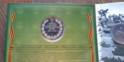 70 лет Победы буклет официальный зеленый до 19.05, 22.00 - Набор 70 лет Победы с медалью_5.JPG