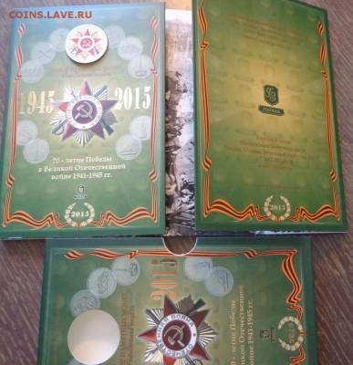 70 лет Победы буклет официальный зеленый до 19.05, 22.00 - Набор 70 лет Победы с медалью_6.JPG