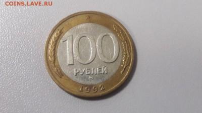 100р. 1992 ммд, до 19.05 - Ф 100р 1992м-1