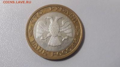 100р. 1992 ммд, до 19.05 - Ф 100р 1992м-2