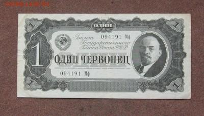 1 червонец 1937 года - IMG_0033.JPG