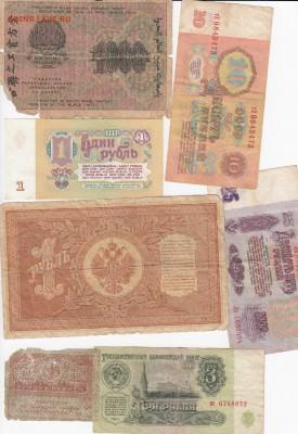 7 изношенных банкнот 1898-1961гг. до 20.05 в 22.00 - IMG_20190510_0018