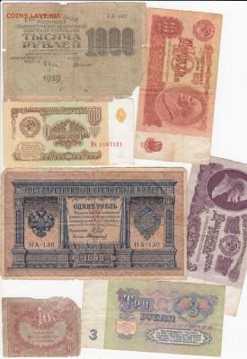 7 изношенных банкнот 1898-1961гг. до 20.05 в 22.00 - IMG_20190510_0017