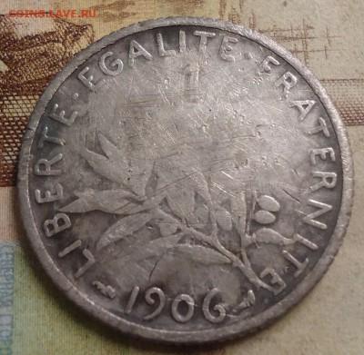 Франция 1 франк 1906г. до 20.05.2019 в 22.00 - DSC03947.JPG