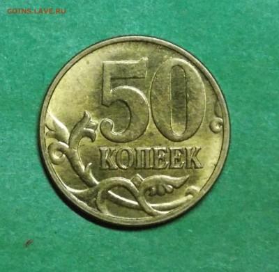 50 копеек 1997 М  блеск !!! короткий - 5r