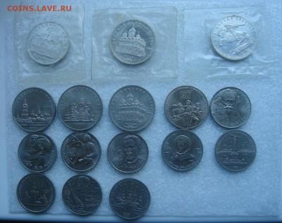 Юбилейные рубли - DSC07070