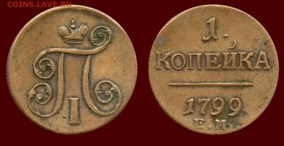 Эту монету мог держать в руках Пушкин - 001 - 1 копейка 1799 ЕМ