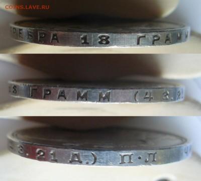 РУБЛИ 1924 ПРЕДПРОДАЖНАЯ ОЦЕНКА ШИП В НОГЕ - P1080591.JPG