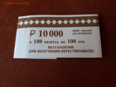 Куплю (до 5000 р) фабричные упаковки Гознака (для банкнот). - бандеролька 1